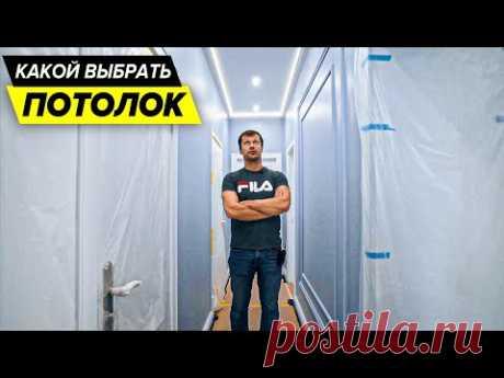 Как потолок СЭКОНОМИЛ 500 тыщ | Ремонт квартиры в стиле неоклассика | Ремонт квартиры в Москве