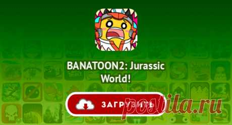 BANATOON2: Jurassic World!