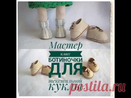 Как сделать стельку для обуви. Снимаем мерки с ноги текстильной куклы. МК по обуви.