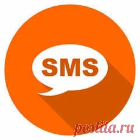 Отправить СМС с компьютера на телефон бесплатно.