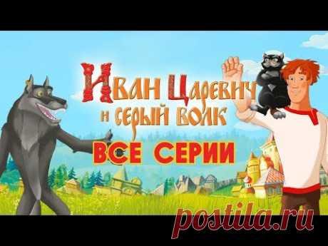 Иван Царевич и Серый волк | Все серии | Прямая трансляция