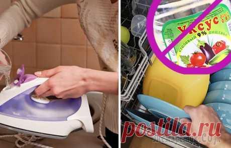 Как не угробить утюг и посудомоечную машину, и что еще нельзя чистить уксусом О том, что уксус может заменить многие специализированные чистящие средства, не слышал только ленивый.Копеечная жидкость, применяемая чаще всего только для консервации, поможет справиться с въевшейся...