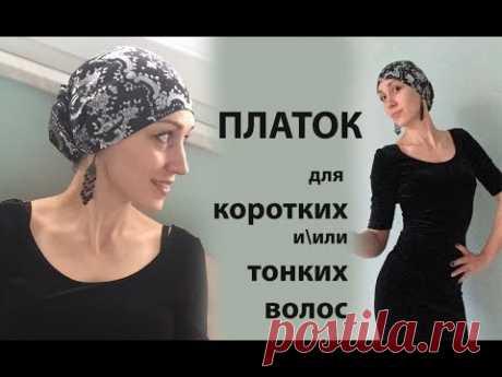Как завязать платок так, чтоб создать объем, если нет волос. Каркас-1 для коротких\тонких волос.