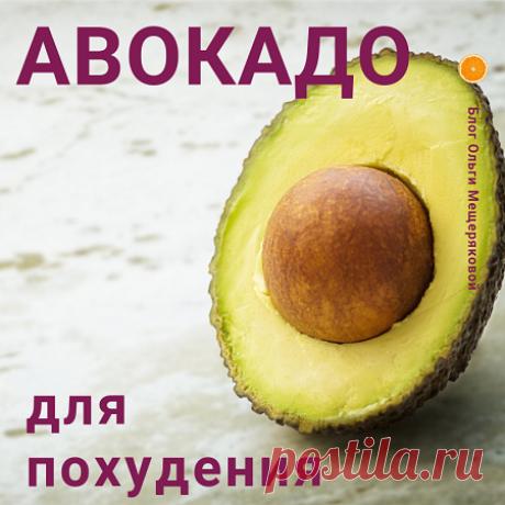 Чем полезен авокадо - Блог Ольги Мещеряковой Краткий перечень всего, что полезного есть в авокадо и список благотворного воздействия на организм человека. Вводите в свой рацион и не болейте