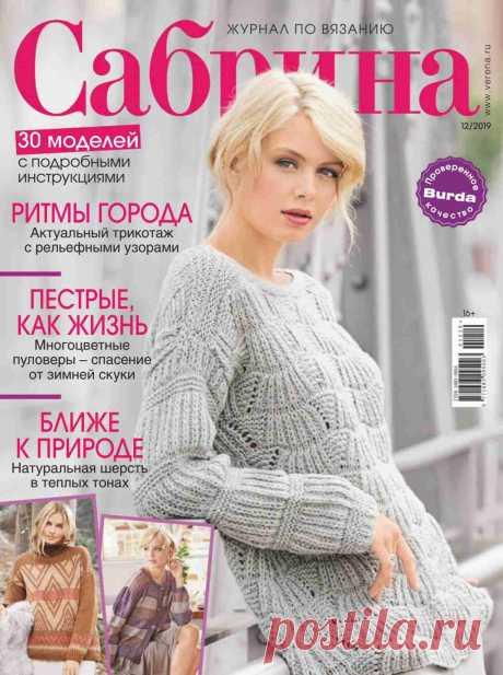 Журнал Сабрина 12 2019 смотреть онлайн бесплатно