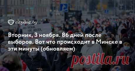 Вторник, 3 ноября. 86 дней после выборов. Вот что происходит в Минске в эти минуты (обновляем)