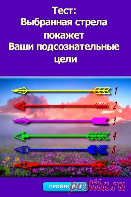 Тест: Выбранная стрела покажет Ваши подсознательные цели | ГОРНИЦА