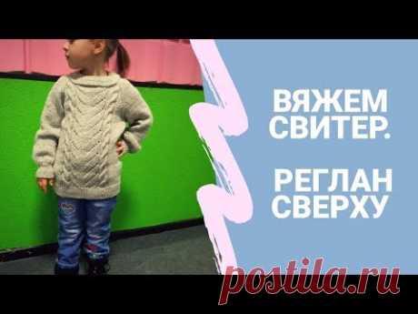 Мастер класс по вязанию детского свитера спицами. // Реглан сверху // Часть 2