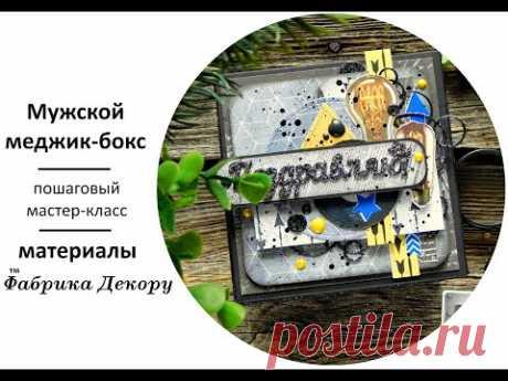 Мужской меджик бокс с нуля/ Exploding box. Scrapbook tutorial.