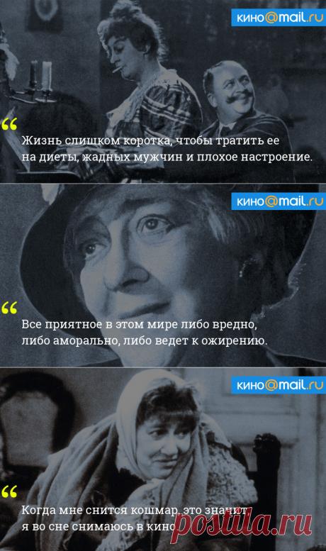 20 цитат Фаины Раневской, которые нужно запомнить на всю жизнь - Кино Mail.Ru