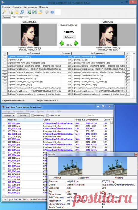 Программа для поиска дубликатов файлов: ТОП-15 вариантов (2019)