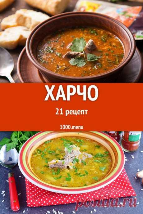 Любители грузинской кухни по достоинству оценят аппетитный суп-харчо. В классическом варианте он готовится из молодой говядины, но современные хозяйки, любящие экспериментировать, могут попробовать несколько рецептов на бульоне из разных видов мяса, чтобы выбрать один, наиболее соответствующий их вкусовым предпочтениям.  #рецепты #еда #кулинария #супы #вкусняшки