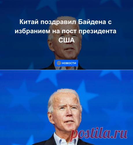 13.11.20-Китай поздравил Байдена с избранием на пост президента США - Новости Mail.ru