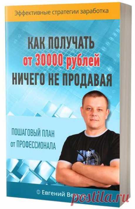 Как получать от 30 000 рублей ничего не продавая | Авторская методика | Пошаговый план