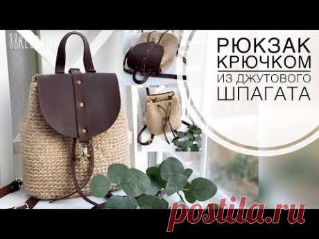 Рюкзак из джута крючком с кожаной фурнитурой, простой и подробный МК