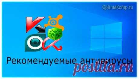 Какие антивирусы для Windows разрешает и советует Microsoft [ОБЗОР]