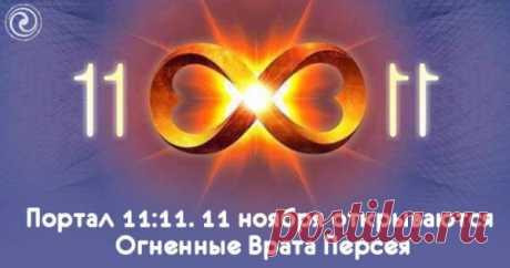 Портал 11:11. 11 ноября открываются Огненные Врата Персея - Эзотерика и самопознание
