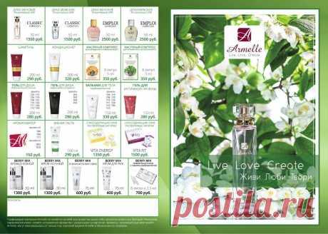 Продукция Armelle по самым доступным ценам! тел: +79242096622 скайп: belyhelena2 Вам понадобится номер спонсора 70011431