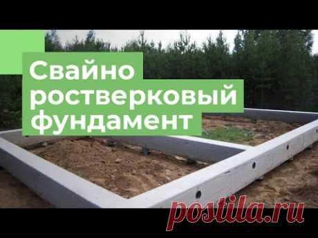 Свайно - ростверковый фундамент от А до Я | Плюсы и минусы | Пошаговая инструкция - YouTube