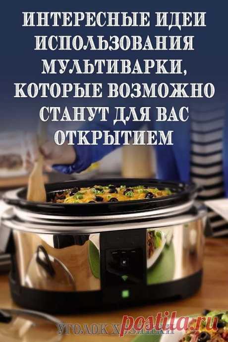 В последние годы мультиварки стремительно завоевывают рынок и сердца своих покупателей. В компактном корпусе с успехом помещается маленькая кухня, заменяющая большую часть необходимой на кухне посуды и техники.Более того,едане пригорает, а мыть чашу — одно удовольствие...