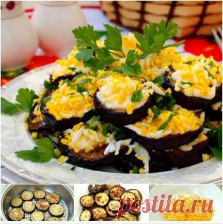 Закуска из баклажанов с яйцом ⋆ Кулинарная страничка