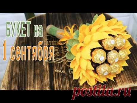 Букет на 1 сентября своими руками / Большой ПОДСОЛНУХ из бумаги с конфетами