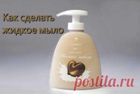 Как сделать жидкое мыло.