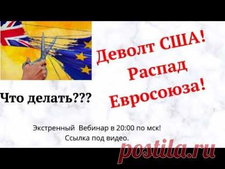 Деволт США! Распад Евросоюза! Что делать?