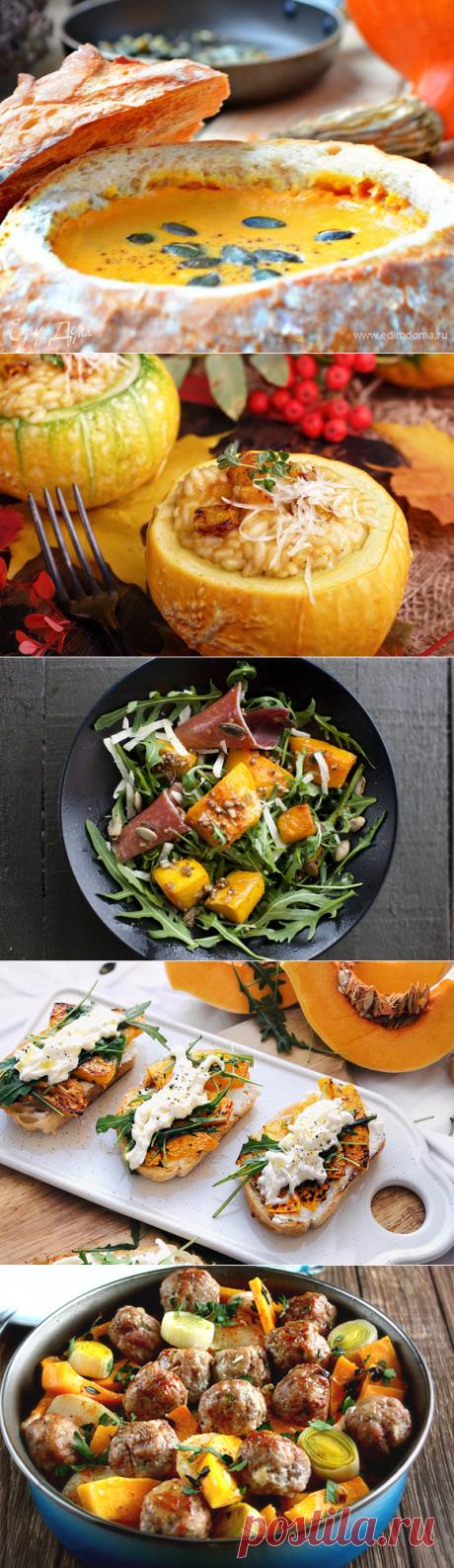 Осеннее меню с тыквой: 15 рецептов от «едим дома». Кулинарные статьи и лайфхаки