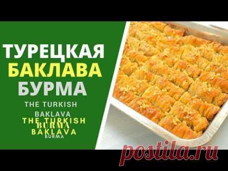 Турецкая пахлава Бурма - ОТЛИЧНЫЙ РЕЦЕПТ! - Turkish baklava Burma