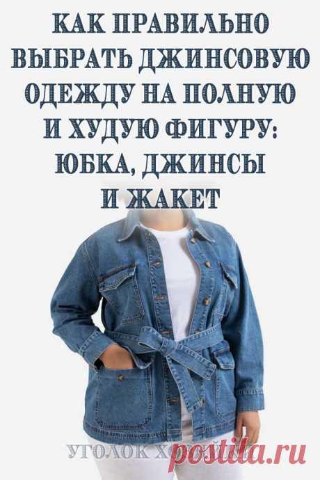 Сегодня поговорим о том, как правильно выбирать джинсовую одежду — юбки, джинсы, жакеты, в соответствии с вашим типом фигуры.