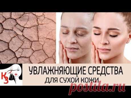 Эффективные способы для сухой кожи. Рецепты кремов для лица, губ, рук, ног, локтей - YouTube