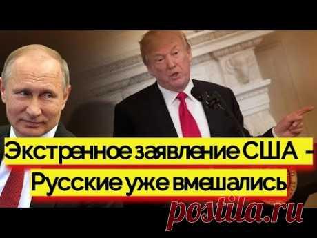 Экстренное заявление Вашингтона - Русские уже вмешались! - новости