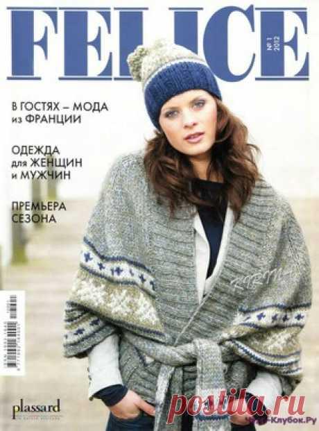 Felice 2012-01 | ✺❁журналы на чудо-КЛУБОК ❣ ❂ ►►➤Более ♛ 8 000❣♛ журналов по вязанию Онлайн✔✔❣❣❣ 70 000 узоров►►Заходите❣❣ %