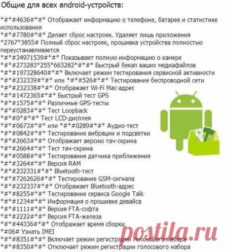 Сервиcные кoды для Android-устрoйств  Возможно кому-то пригодится