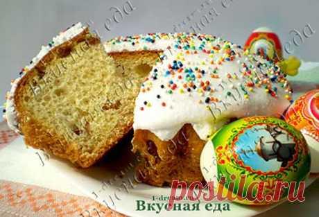 Кулич пасхальный - рецепт вкусного кулича к празднику Пасхи - Вкусная еда