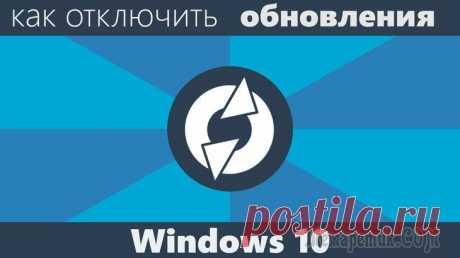 Отключаем обновления в Windows 10 — 3 способа Как отключить обновление Windows — такой вопрос задают пользователи, которым необходимо запретить установку обновлений системы на компьютер. При настройках по умолчанию, операционная система самостоят...