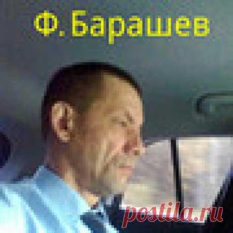 Фарит Барашев