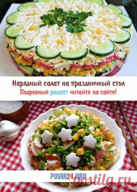 Безумно вкусный и нежный салат с крабовыми палочками и овощами отлично разнообразит привычное меню. В нем гармонично сочетаются легкие нотки свежести и морские акценты.