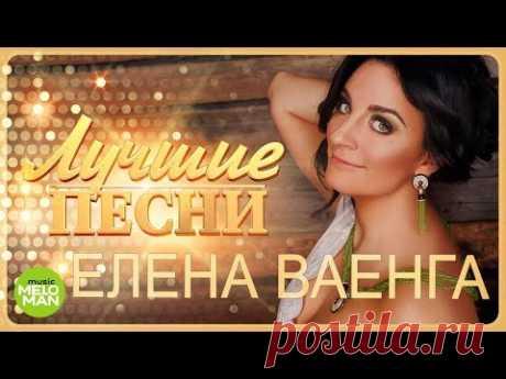 Елена Ваенга - Лучшие песни 2018 - YouTube