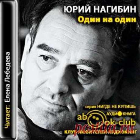 Юрий Нагибин | Аудиокниги скачать бесплатно