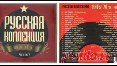 Русская коллекция. Хиты 70-х (часть 2) CD2