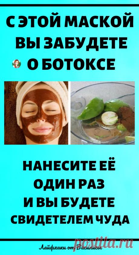 С этой маской вы забудете о ботоксе: нанесите её один раз и вы будете свидетелем чуда. Красота и здоровье в домашних условиях