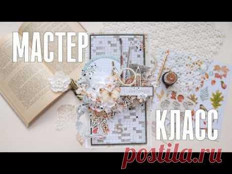 Скрапбукинг мастер-класс: открытка на 1 сентября своими руками