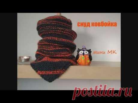 СНУД КОВБОЙКА // МИНИ МК - YouTube
