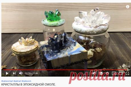 КРИСТАЛЛЫ В ЭПОКСИДНОЙ СМОЛЕ. - YouTube
