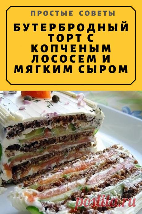 Бутербродный торт с копченым лососем и мягким сыром — Простые советы