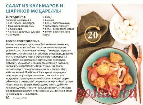 Салат из кальмаров и шариков моцареллы