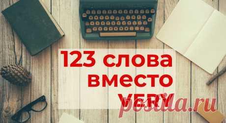 123 слова ванглийском языке, которые можно использовать вместо very