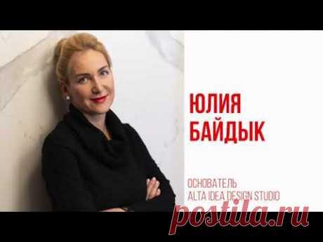 Красиво жить с Юлией Байдык. ASKO   Анжелика Гарусова
